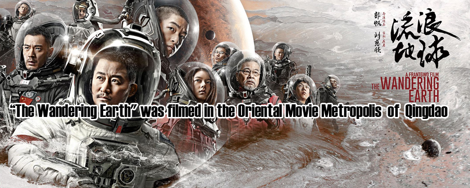 The Wandering Earth  was filmed in the Oriental Movie Metropolis of Qingdao